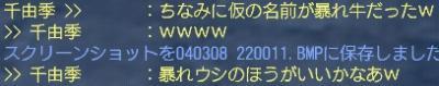 040308 220033