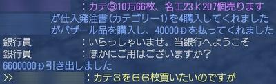 041908 210701