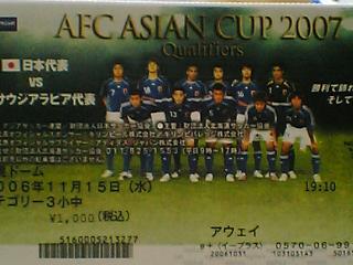 日本代表チケット