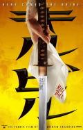 キル・ビル Vol.1 (ユニバーサル・ザ・ベスト2008年第2弾)