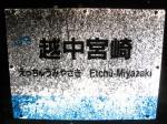 越中宮崎駅名標