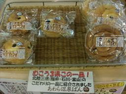 温泉パン販売中