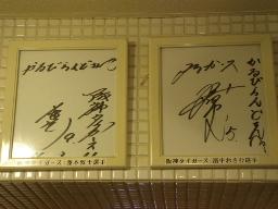 阪神藤本&濱中選手サイン