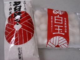 白玉粉と冷凍白玉
