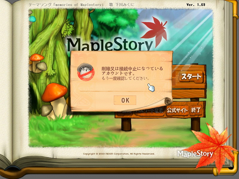 MapleStory_2009_1118_002720_781.png