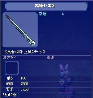 この杖でどうしろと<>