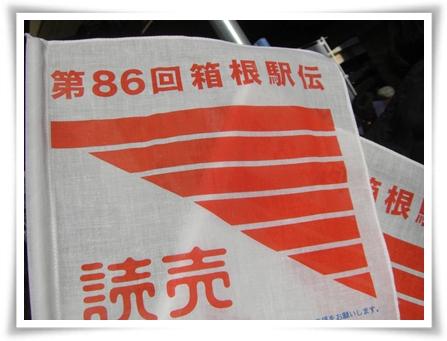 CIMG9022箱根駅伝