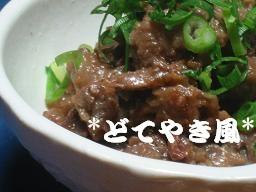 doteyaki-fuu.jpg