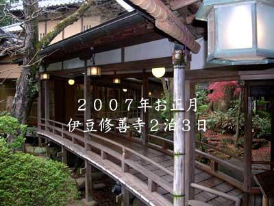 title_syuzennji.jpg