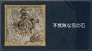 不気味な花の石