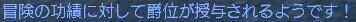 抹茶:爵位キター20060320