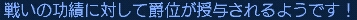 抹茶:爵位キター20060320-2