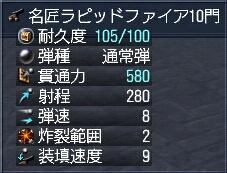 ラピッドファイア砲10門
