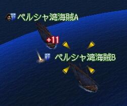 ペルシャ湾海賊@バスラ前