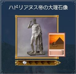 ハドリアヌス帝の大理石像