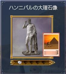 ハンニバルの大理石像
