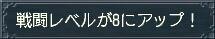 抹茶:戦闘Lv8