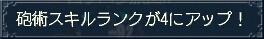 抹茶:砲術R4