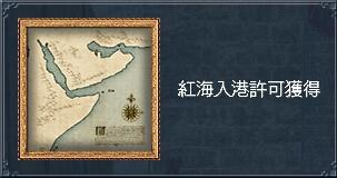 紅海入港許可獲得