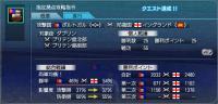 大海戦20061111