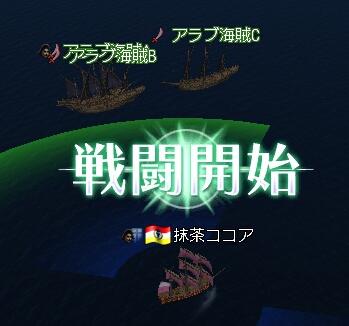 抹茶:ペルシャ湾遠征20061204