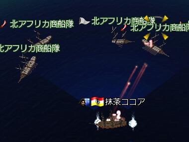 抹茶:北アフリカ商船隊とペチペチ