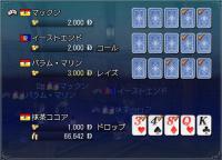 抹茶:初ポーカー