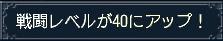 抹茶:戦闘Lv40