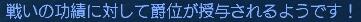 抹茶:爵位授与20070408
