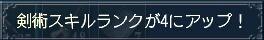 抹茶:剣術R4