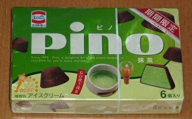 抹茶pino