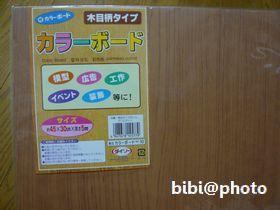 木目ボード100円