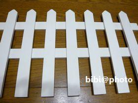 白いガーデン用柵