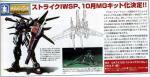 MG ストライク+I.W.S.P. 設定画1