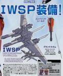 MG ストライクIWSP 2