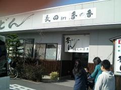 20080114 長田 in 香の香