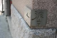本村地区 @直島 20080516