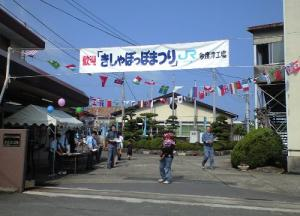 きしゃぽっぽまつり 20081011