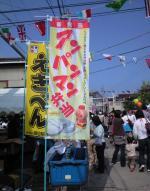 アンパンマン弁当 20081011きしゃぽっぽまつり