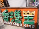 香港王看板