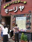 神戸ステーキ店モーリヤ
