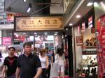 香港オフ会のお店