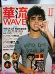 「華流WAVE Ⅱ」