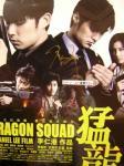 「ドラゴン・スクワッド」ポスター