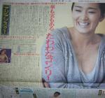 日刊スポーツ・コン・リー