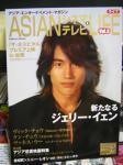 「アジアンシネマテレビライフ6号」