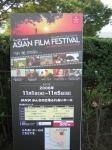 NHKアジアフィルムフェスティバル