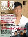 「華流WAVE Ⅲ」