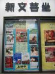 文芸坐アジア映画の輝き