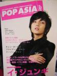 POP ASIA 67号